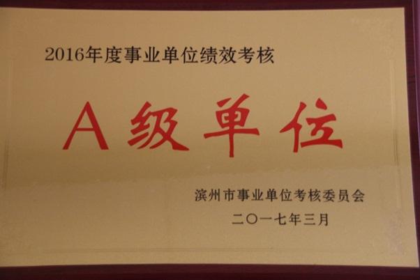 我校榮獲濱州市2016年度市屬事業單位績效考核A級單位